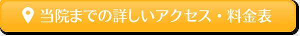 神戸市須磨区 あい整骨院までの詳しいアクセス・料金表