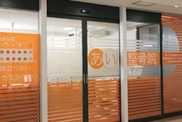 神戸市須磨区 あい整骨院の外観写真