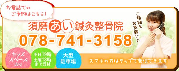 神戸市須磨区 あい整骨院の電話番号:078-741-3158