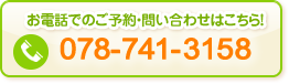 078-741-3158