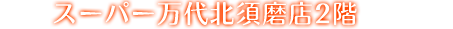スーパー万代北須磨店2階