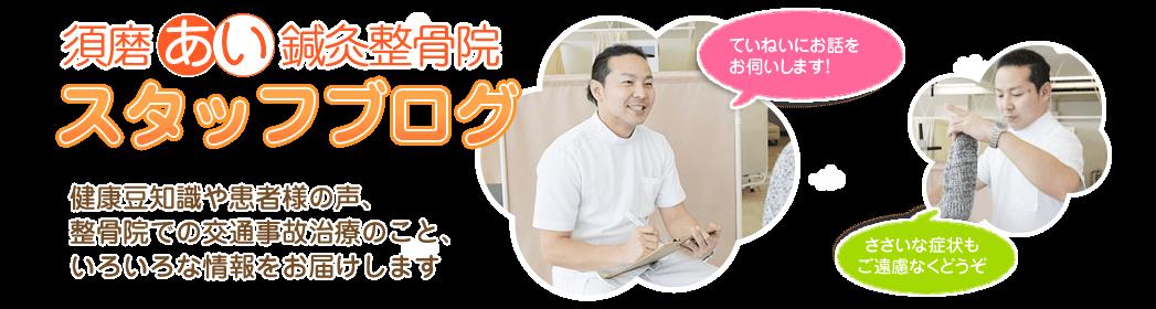 北須磨あい整骨院スタッフブログ