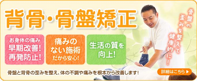 神戸市須磨区 あい整骨院の背骨・骨盤矯正