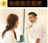 7.治療後の説明
