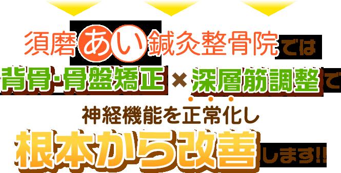 神戸市須磨区 あい整骨院では根本改善します