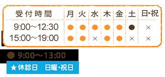 受付時間 月火水木金:9時~17時 土:9時~15時 定休日/日曜・祝日