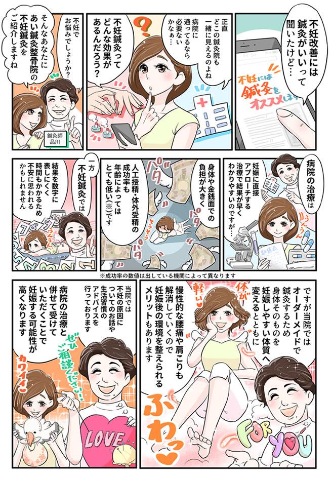 不妊鍼灸の漫画|不妊鍼灸ってどんな効果があるの?