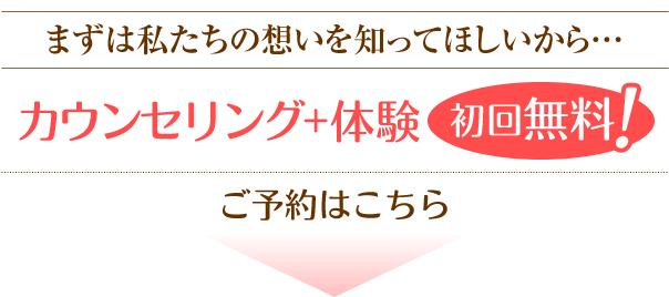 初回カウンセリング・体験無料!
