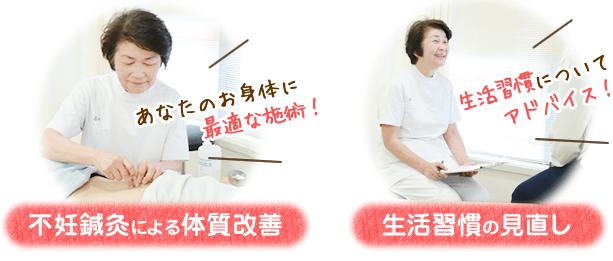 鍼灸による体質改善・生活習慣見直し