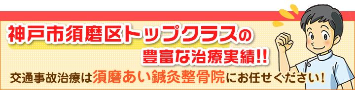 神戸市須磨区トップクラスの豊富な治療実績!交通事故治療は須磨あい鍼灸整骨院にお任せください!