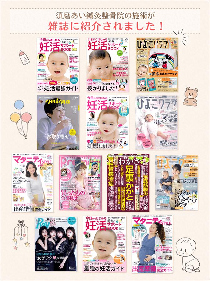 須磨あい鍼灸整骨院の施術が雑誌に紹介されました