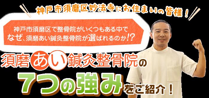神戸市須磨区妙法寺にお住まいの皆様 須磨あい鍼灸整骨院の7つの強みをご紹介