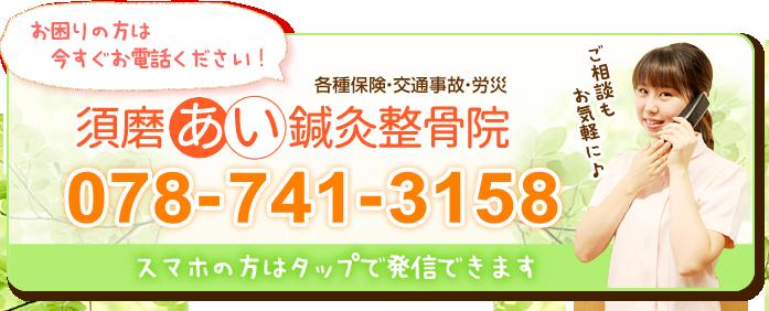 須磨あい鍼灸整骨院の電話番号:078-741-3158