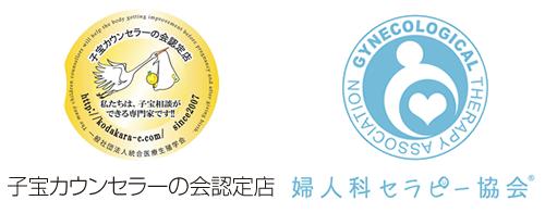 子宝カウンセラーの会と婦人科セラピー協会から認定されています!